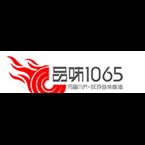 乌鲁木齐品味1065广播 106.5 FM China, Xinjiang