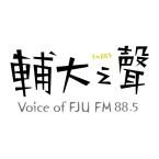 Voice of Fu Jen Catholic University Radio 88.5 FM Taiwan, Kaohsiung