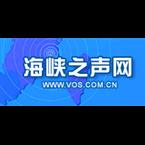Voice of Strait News Radio 666 AM China, Fuzhou