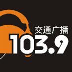 Wenzhou Traffic Radio 103.9 FM China, Wenzhou