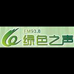 Wenzhou Voice of Green 93.8 FM China, Wenzhou
