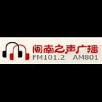 Xiamen Voice of Minnan Radio 101.2 FM China, Xiamen