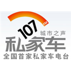 Zhejiang Auto Radio - Voice Of City 107 FM China, Hangzhou