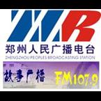 Zhengzhou Story Radio 107.9 FM China, Zhengzhou