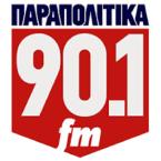 Parapolitika Greece