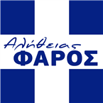 Aletheias Faros Greek Radio Greece, Lithakia