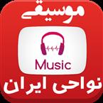 Nava7 Persian & Iran Radio Folk Music Iran