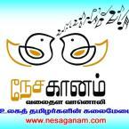 Nesaganam FM India