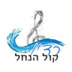 Radio Breslav - Kol HaNachal Israel