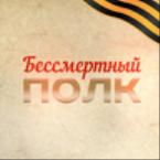 Russian radio - Bessmertniy polk Russia