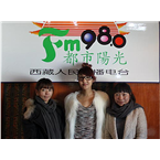 Tibetan Radio - City Life 98.0 FM China, Tibet