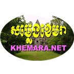 Radio Samleng Khemara - Khmer (Cambodian) Music Station Cambodia