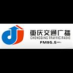 Chongqing Traffic Radio 95.5 FM People's Republic of China, Chongqing