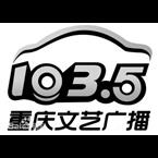 Chongqing Story Radio 103.5 FM China, Chongqing
