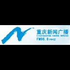 Chongqing News Radio 96.8 FM China, Chongqing