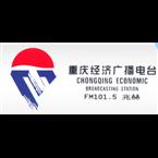 Chongqing Economics Radio 101.5 FM China, Chongqing