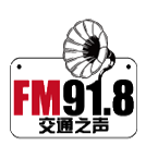 Yunnan Traffic Radio 91.8 FM People's Republic of China