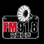 Yunnan Traffic Radio 91.8 FM People's Republic of China