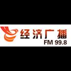 Hubei Economics Radio 99.8 FM People's Republic of China