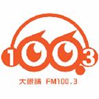 Handan Big eyes 100.3 FM People's Republic of China, Handan