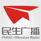 Xinjiang People Radio 92.4 FM People's Republic of China