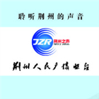 Voice of Jingzhou 97.2 FM People's Republic of China