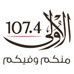 Al Oula 107.4 FM United Arab Emirates, Dubai