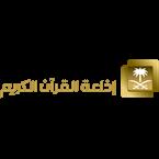 Holy Quran Radio Saudi Arabia