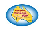Inbathamil FM Australia