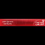 sawt alshaab fm Yemen