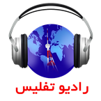 Radio aflis Georgia