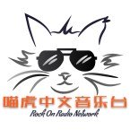 Meowing Tiger Radio People's Republic of China