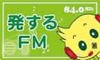 Hassuru FM 84.0 FM Japan, Kushiro