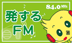 Hassuru FM 84.0 FM Japan, Hokkaido
