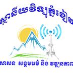 វិទ្យុ ភ្នំខៀវ បាត់ដំបង Cambodia