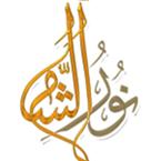 Radio Nour Elsham Syria