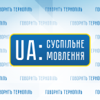 Hovoryt' Ternopil 87.7 FM Ukraine, Ternopil