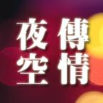Sunny's Music Show Hong Kong