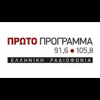 ERA Proto 92.3 FM Greece, Mytilene