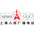 Shanghai People's Broadcast Radio 990 AM China, Shanghai