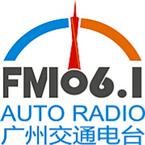 Guangzhou Traffic Radio 106.1 FM People's Republic of China, Guangzhou