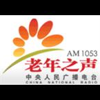 CNR - For the Elders 1053 AM China, Beijing