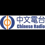 Chinese Radio United States of America