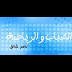 ERTU Shabab wal Riyadiyah 108.0 FM Egypt, Cairo