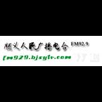 Beijing ShunyiTV 92.9 FM China, Beijing