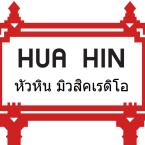 Huahin Radio Thailand Thailand, Bangkok