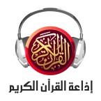 radio quran erbil Iraq