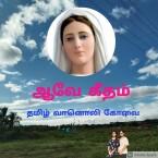 Ave Geetham Tamil Radio India, Coimbatore