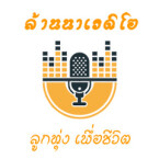Thailanna Radio Thailand
