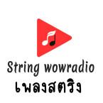 เพลงสตริง String WOWRadio Thailand, Phrae